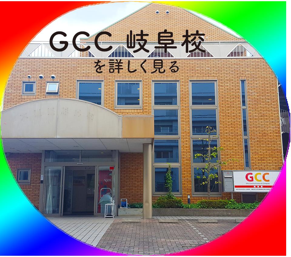 GCC岐阜校
