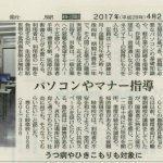 中日新聞に掲載されました (2017年04月27日岐阜近郊)