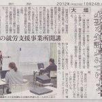 中日新聞に掲載されました (2012年10月24日西濃)