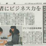 岐阜新聞に掲載されました (2012年9月28日経済)